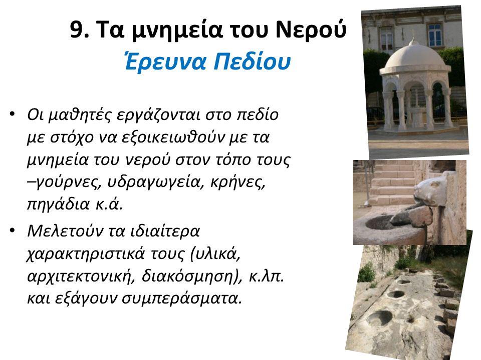 9. Τα μνημεία του Νερού Έρευνα Πεδίου