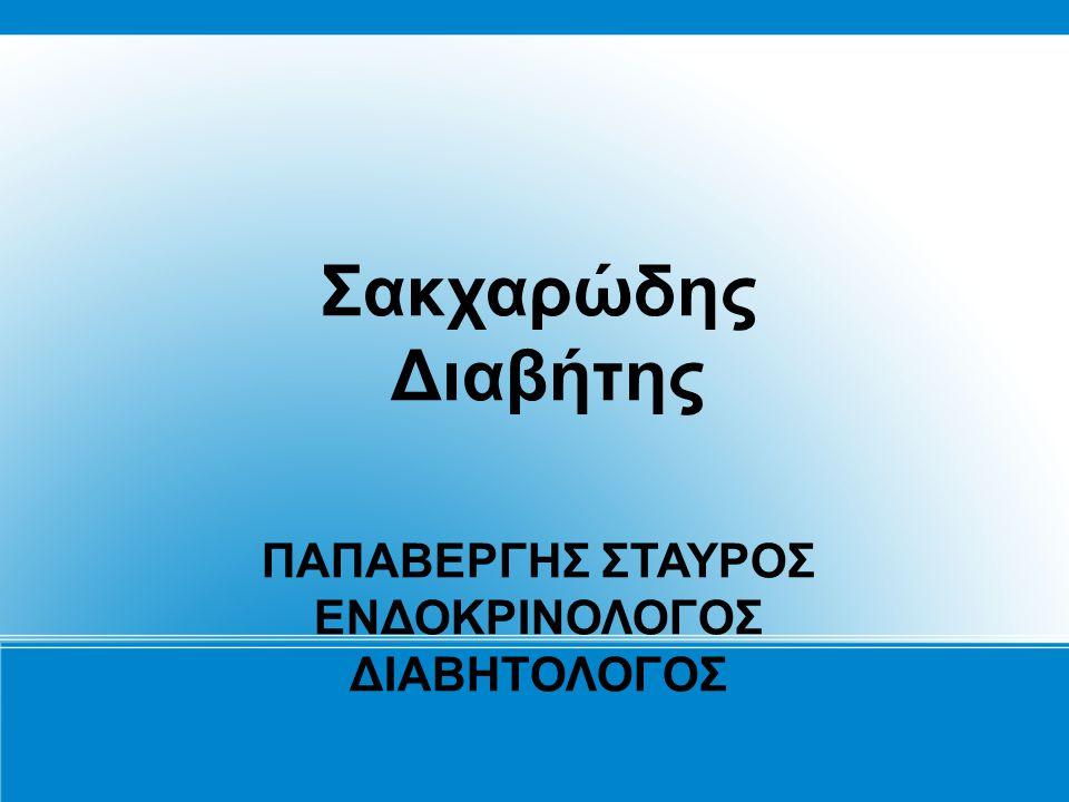 ΕΝΔΟΚΡΙΝΟΛΟΓΟΣ ΔΙΑΒΗΤΟΛΟΓΟΣ