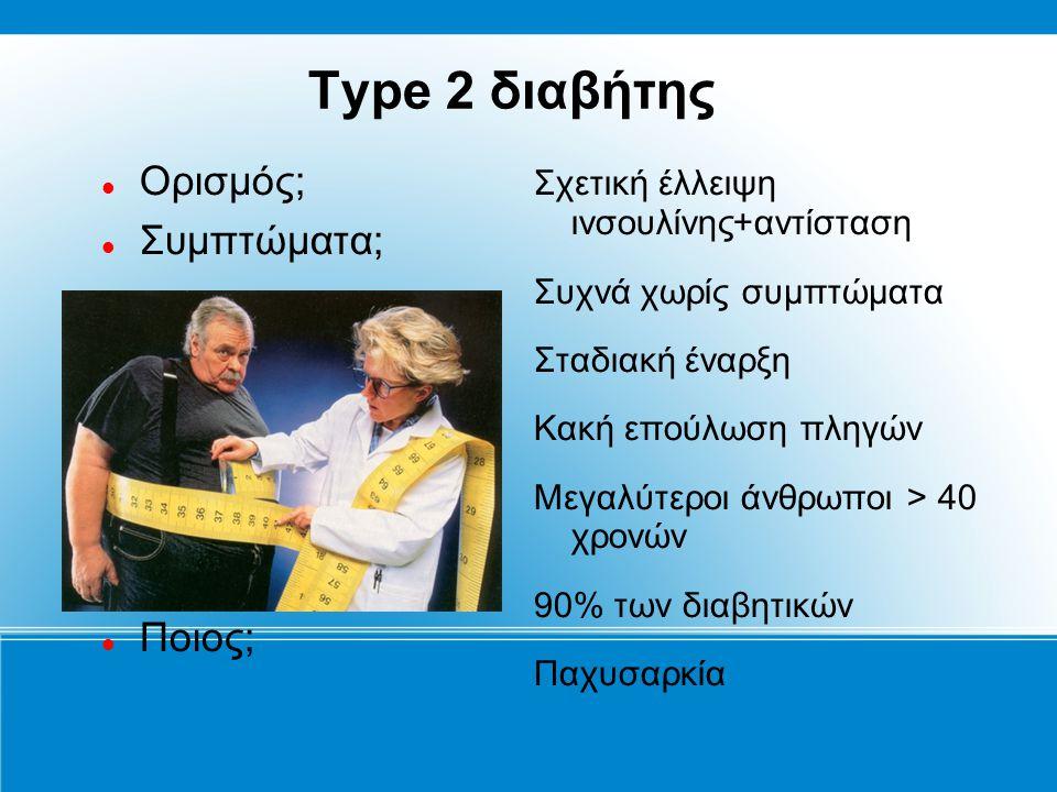Type 2 διαβήτης Ορισμός; Συμπτώματα; Ποιος;