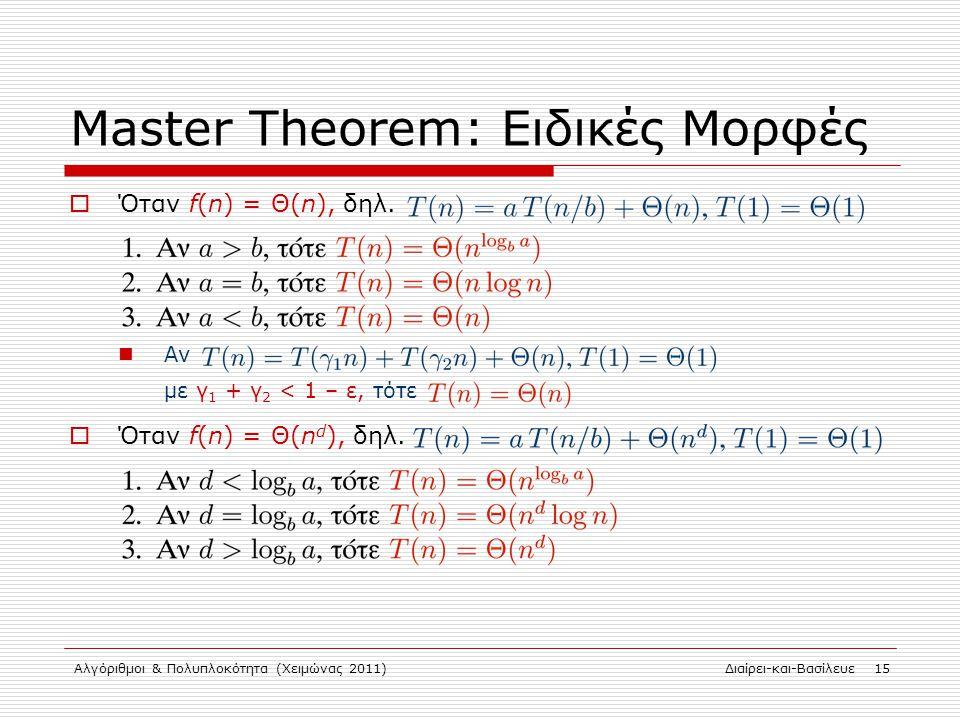 Master Theorem: Ειδικές Μορφές