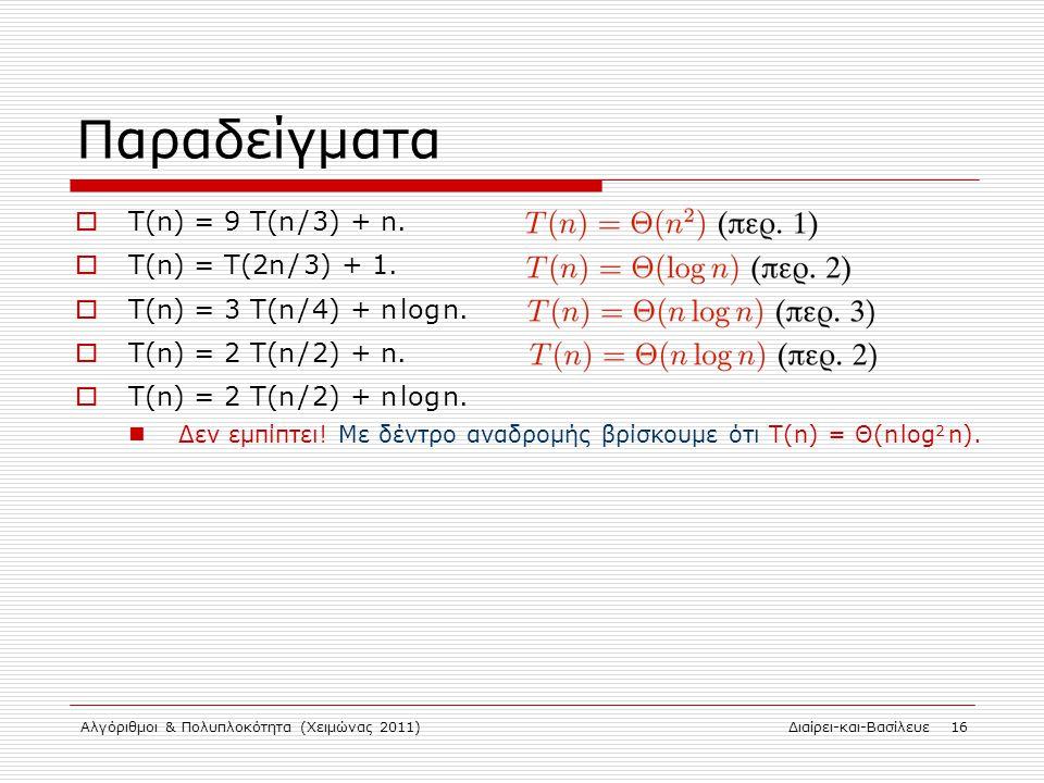 Παραδείγματα Τ(n) = 9 T(n / 3) + n. Τ(n) = T(2n / 3) + 1.