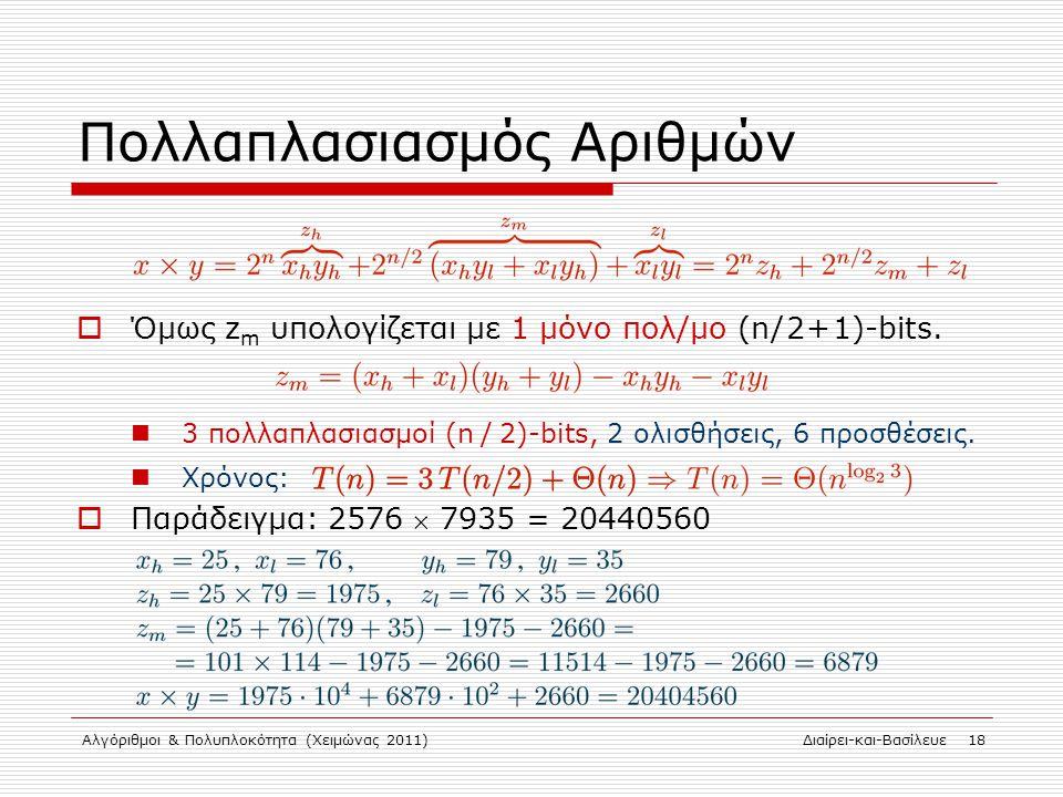 Πολλαπλασιασμός Αριθμών