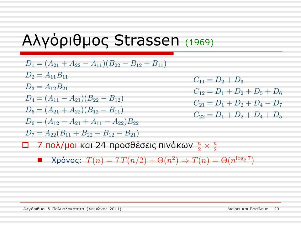 Αλγόριθμος Strassen (1969)