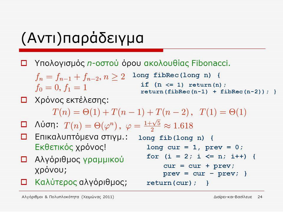 (Αντι)παράδειγμα Υπολογισμός n-οστού όρου ακολουθίας Fibonacci.