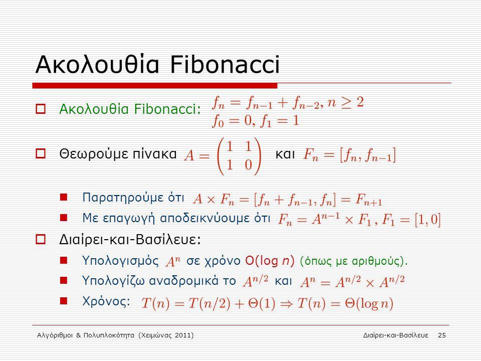 Ακολουθία Fibonacci Ακολουθία Fibonacci: Θεωρούμε πίνακα και