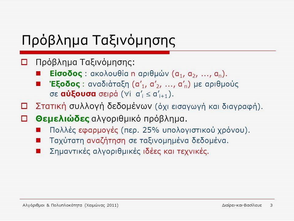 Πρόβλημα Ταξινόμησης Πρόβλημα Ταξινόμησης: