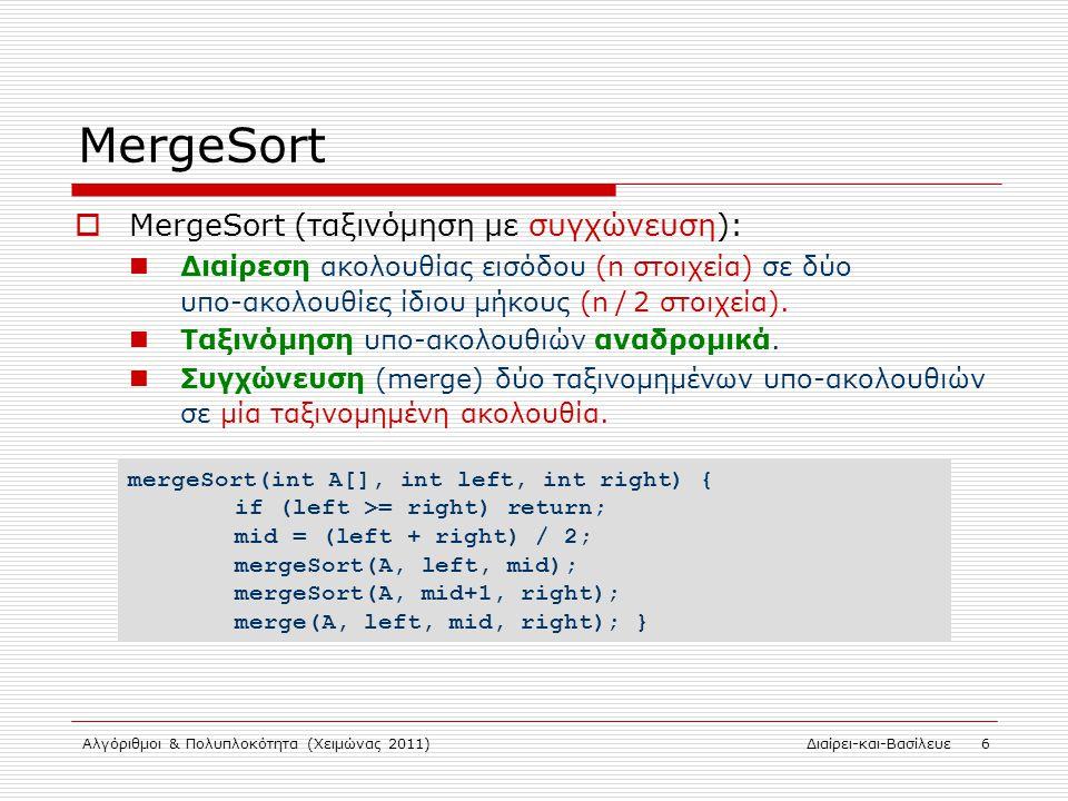 MergeSort MergeSort (ταξινόμηση με συγχώνευση):