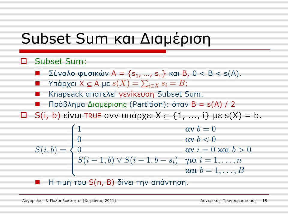 Subset Sum και Διαμέριση