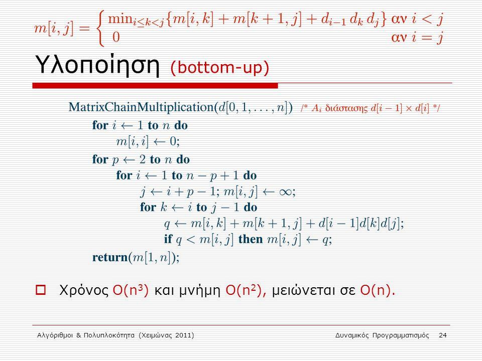 Υλοποίηση (bottom-up)