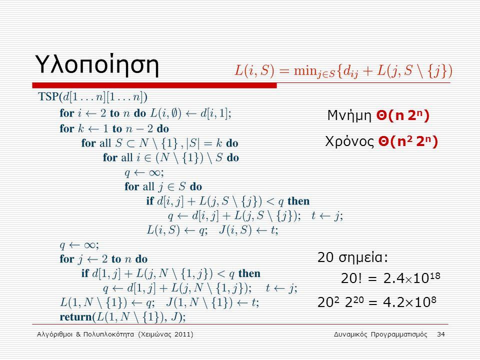Υλοποίηση Μνήμη Θ(n 2n) Χρόνος Θ(n2 2n) 20 σημεία: 20! = 2.41018