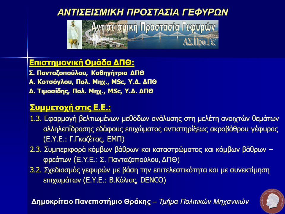 ΑΝΤΙΣΕΙΣΜΙΚΗ ΠΡΟΣΤΑΣΙΑ ΓΕΦΥΡΩΝ