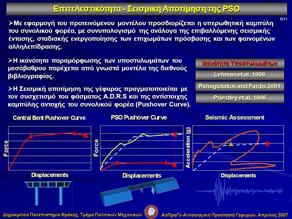Επιτελεστικότητα - Σεισμική Αποτίμηση της PSO