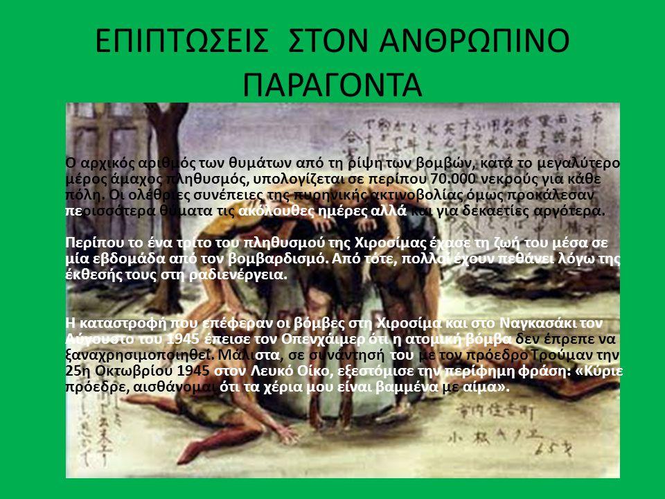 ΕΠΙΠΤΩΣΕΙΣ ΣΤΟΝ ΑΝΘΡΩΠΙΝΟ ΠΑΡΑΓΟΝΤΑ