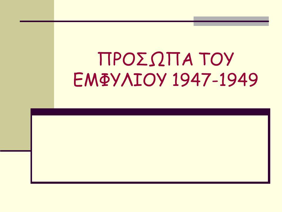 ΠΡΟΣΩΠΑ ΤΟΥ ΕΜΦΥΛΙΟΥ 1947-1949