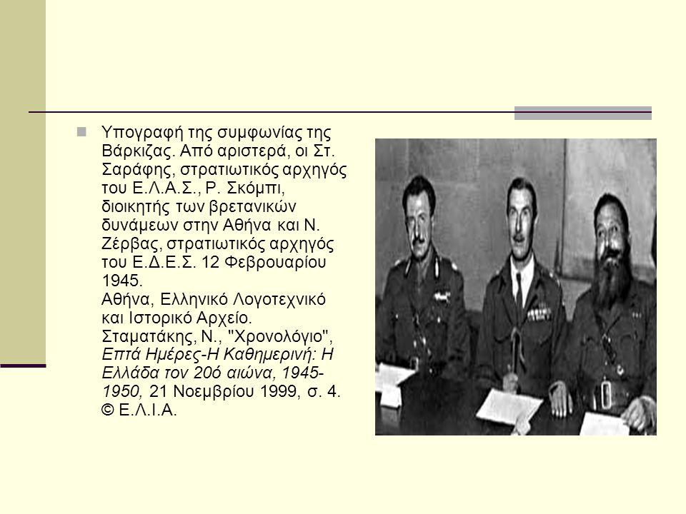 Υπογραφή της συμφωνίας της Βάρκιζας. Από αριστερά, οι Στ