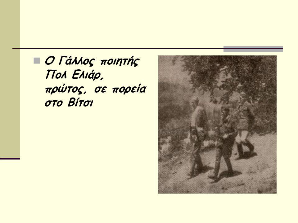 Ο Γάλλος ποιητής Πολ Ελιάρ, πρώτος, σε πορεία στο Βίτσι
