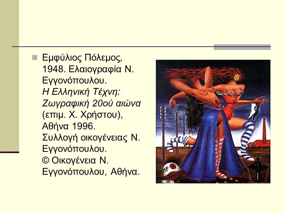 Εμφύλιος Πόλεμος, 1948. Ελαιογραφία Ν. Εγγονόπουλου