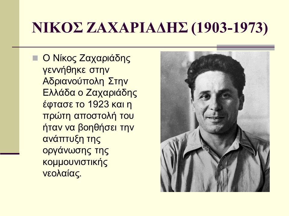 ΝΙΚΟΣ ΖΑΧΑΡΙΑΔΗΣ (1903-1973)