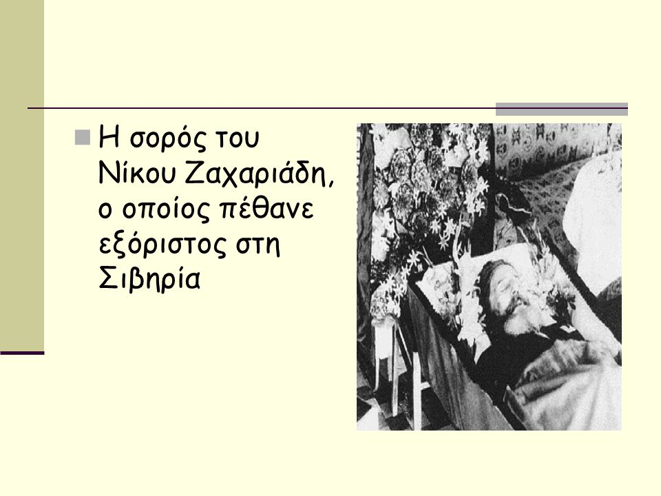 H σορός του Νίκου Ζαχαριάδη, ο οποίος πέθανε εξόριστος στη Σιβηρία