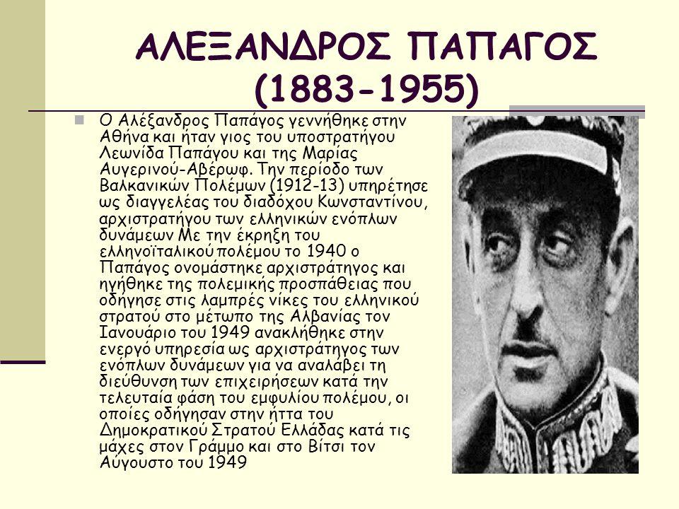 ΑΛΕΞΑΝΔΡΟΣ ΠΑΠΑΓΟΣ (1883-1955)