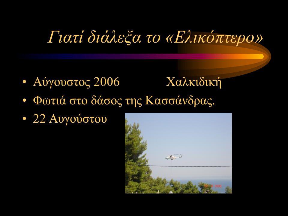 Γιατί διάλεξα το «Ελικόπτερο»