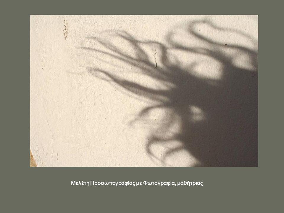 Μελέτη Προσωπογραφίας με Φωτογραφία, μαθήτριας