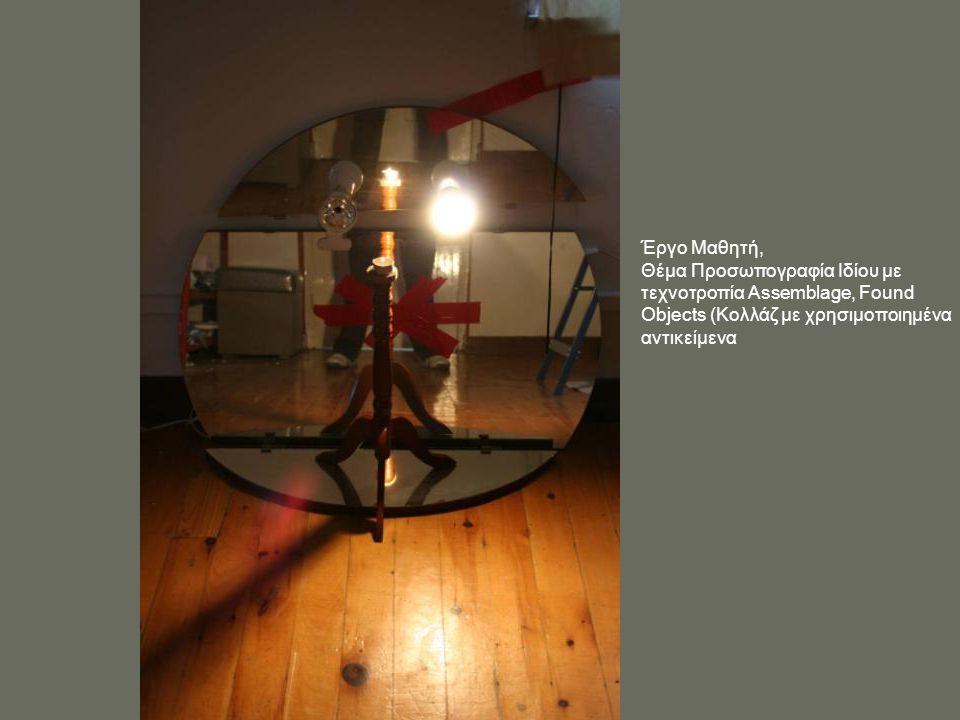 Έργο Μαθητή, Θέμα Προσωπογραφία Ιδίoυ με τεχνοτροπία Assemblage, Found Objects (Κολλάζ με χρησιμοποιημένα αντικείμενα.