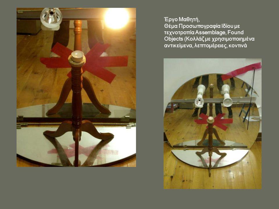 Έργο Μαθητή, Θέμα Προσωπογραφία Ιδίoυ με τεχνοτροπία Assemblage, Found Objects (Κολλάζ με χρησιμοποιημένα αντικείμενα, λεπτομέρειες, κοντινά.