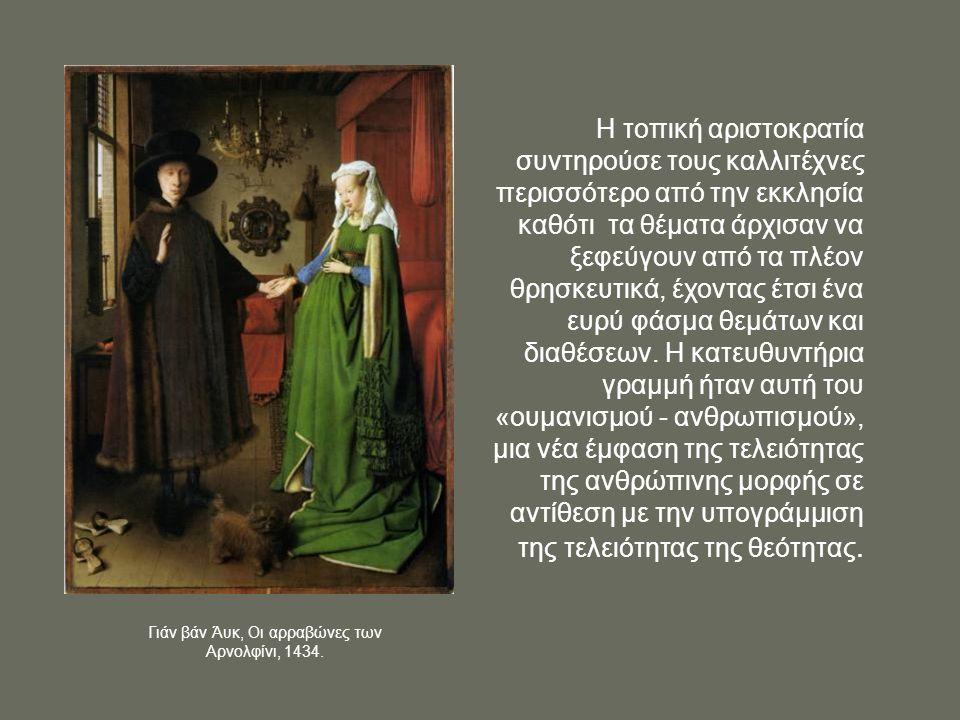 Γιάν βάν Άυκ, Οι αρραβώνες των Αρνολφίνι, 1434.