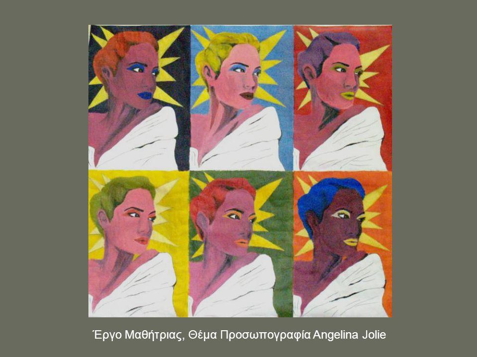Έργο Μαθήτριας, Θέμα Προσωπογραφία Angelina Jolie