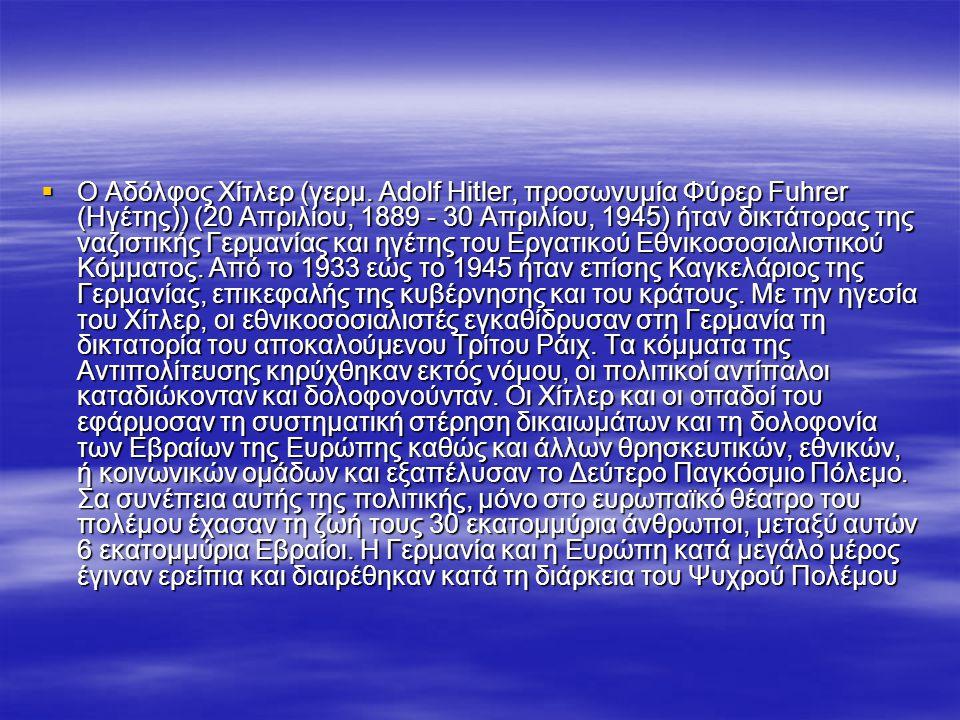 Ο Αδόλφος Χίτλερ (γερμ.