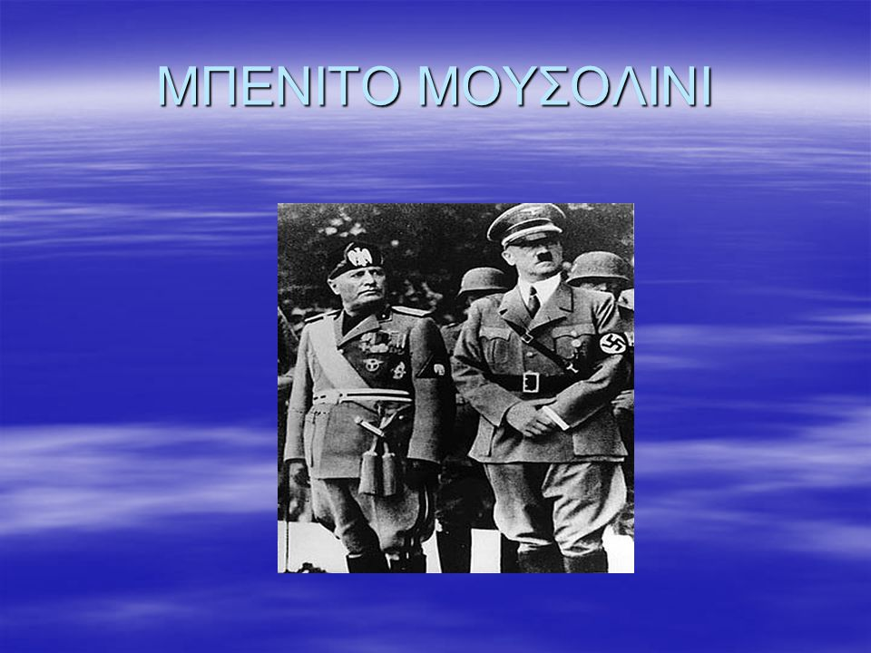 ΜΠΕΝΙΤΟ ΜΟΥΣΟΛΙΝΙ