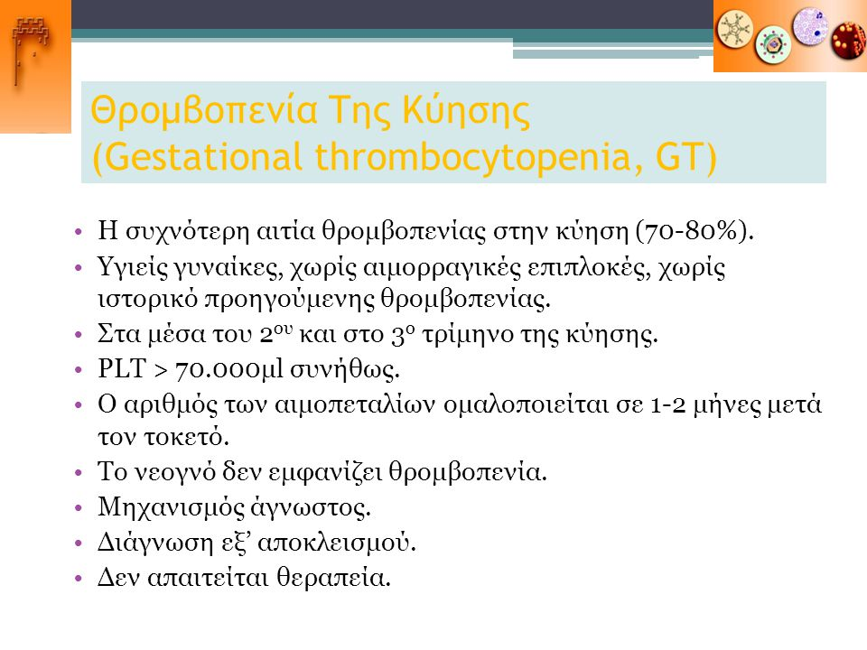 Θρομβοπενία Της Κύησης (Gestational thrombocytopenia, GT)