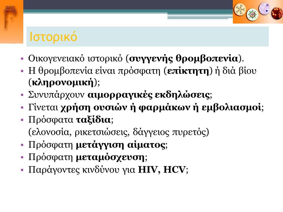 Ιστορικό Οικογενειακό ιστορικό (συγγενής θρομβοπενία).