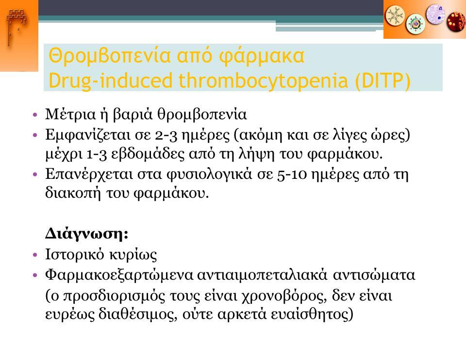 Θρομβοπενία από φάρμακα Drug-induced thrombocytopenia (DITP)