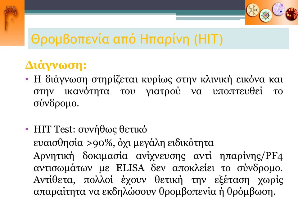 Θρομβοπενία από Ηπαρίνη (HIT)