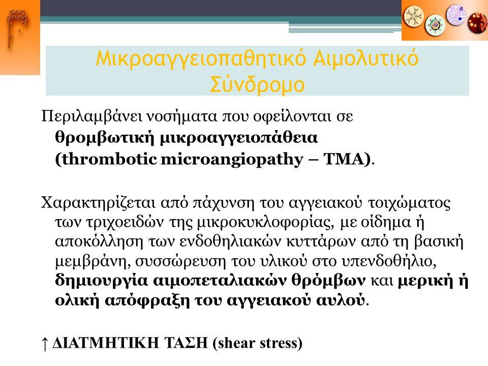Μικροαγγειοπαθητικό Αιμολυτικό Σύνδρομο