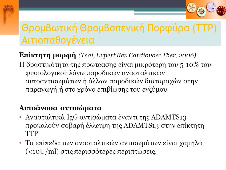 Θρομβωτική Θρομβοπενική Πορφύρα (ΤΤΡ) Αιτιοπαθογένεια