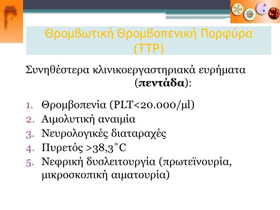 Θρομβωτική Θρομβοπενική Πορφύρα (TTP)