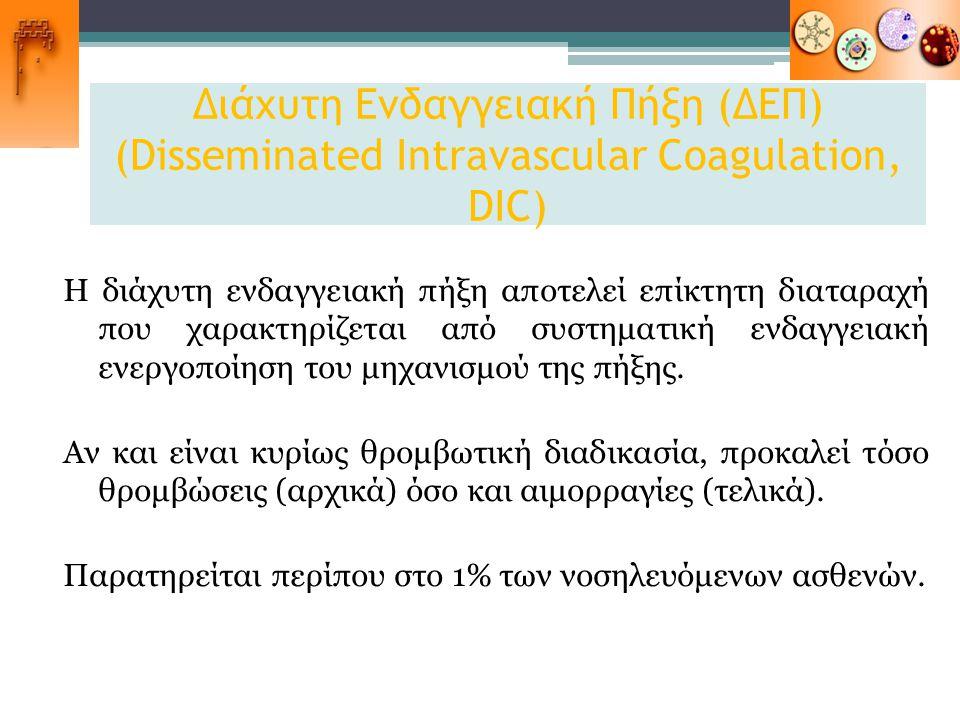 Διάχυτη Ενδαγγειακή Πήξη (ΔΕΠ) (Disseminated Intravascular Coagulation, DIC)