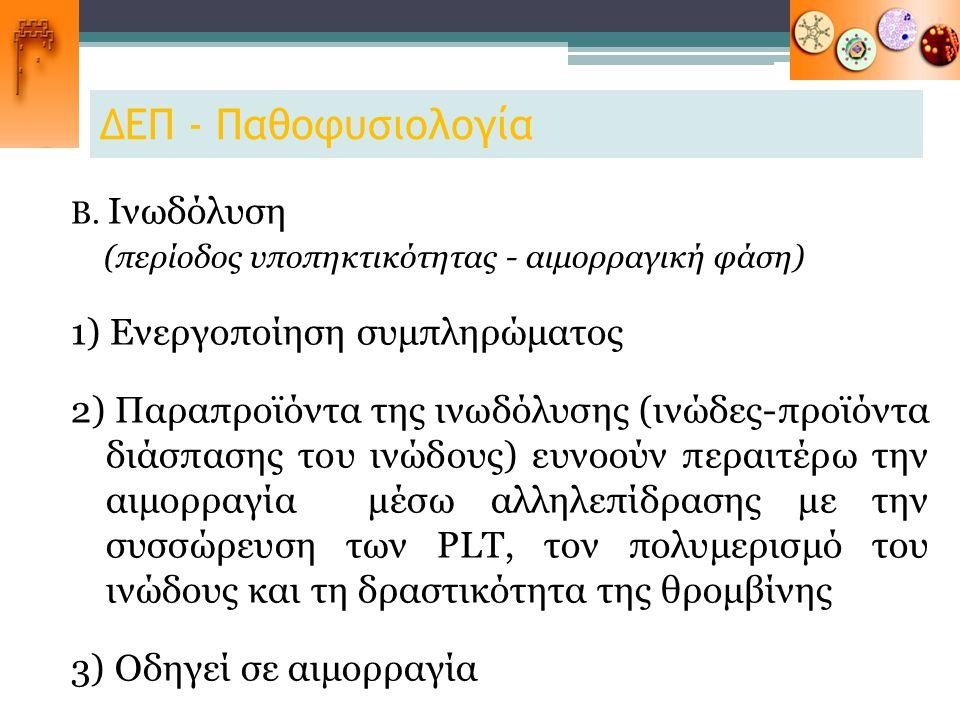ΔΕΠ - Παθοφυσιολογία 1) Ενεργοποίηση συμπληρώματος