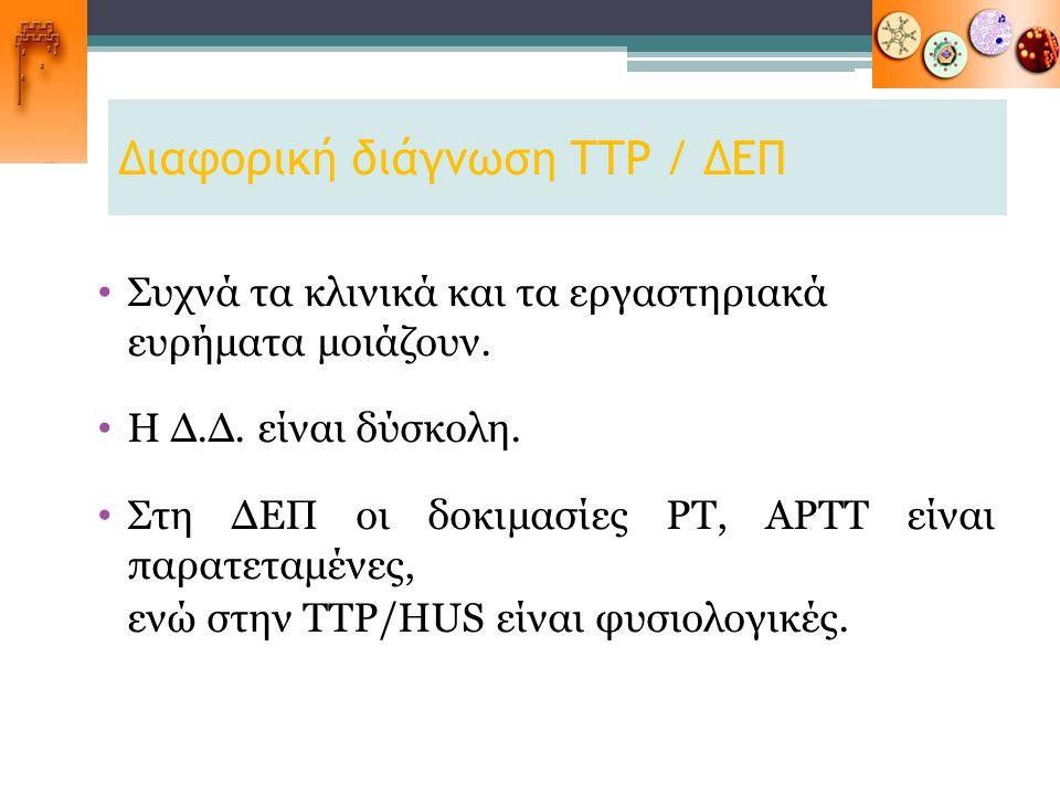 Διαφορική διάγνωση ΤΤΡ / ΔΕΠ