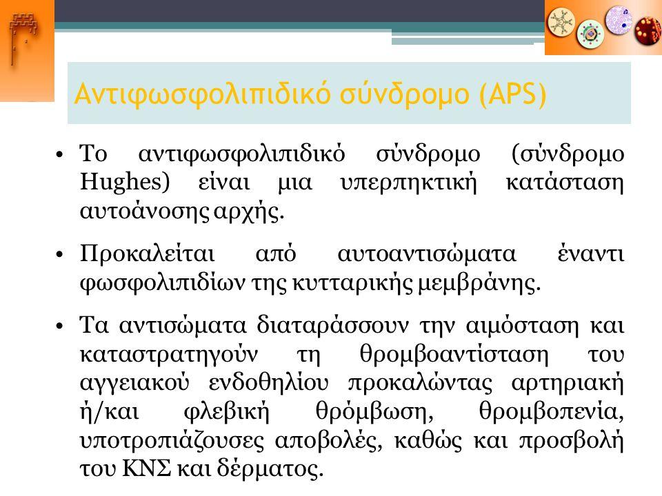 Αντιφωσφολιπιδικό σύνδρομο (APS)