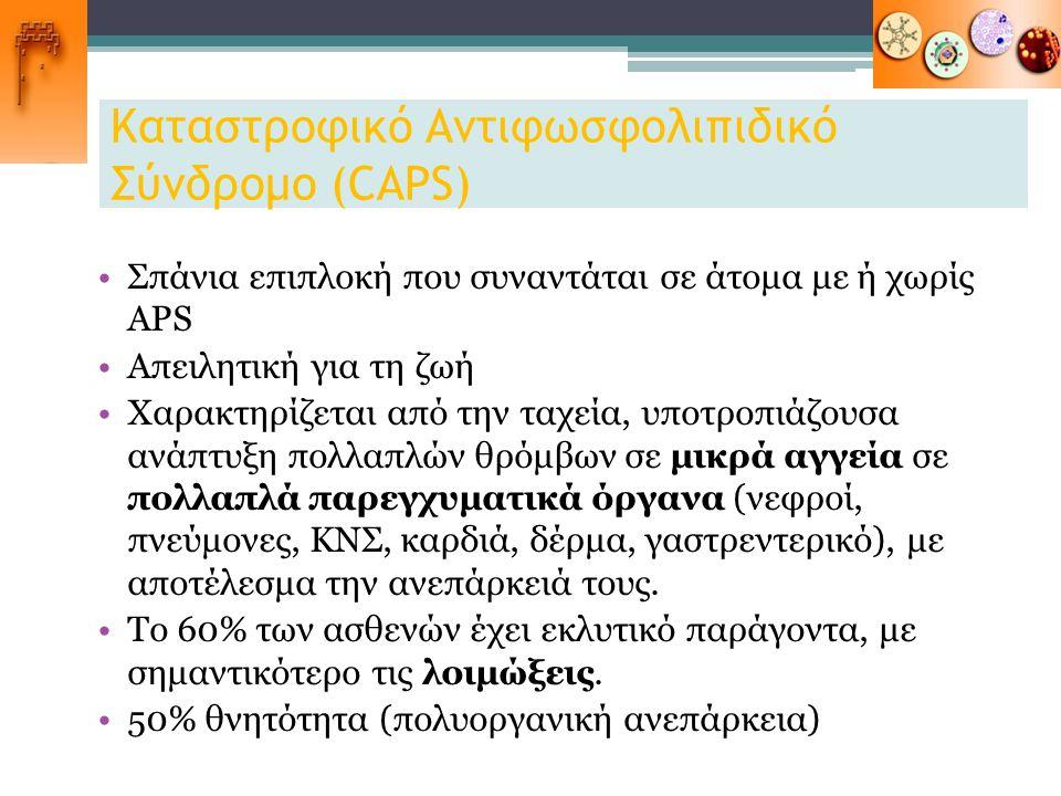 Καταστροφικό Αντιφωσφολιπιδικό Σύνδρομο (CAPS)