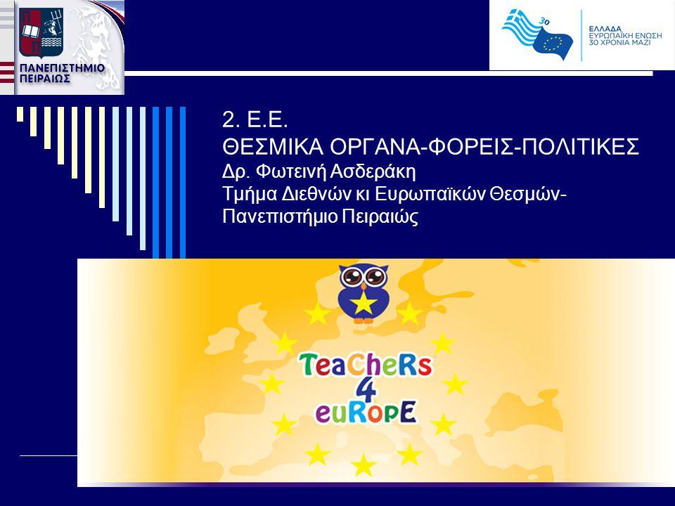 2. E. E. ΘΕΣΜΙΚΑ ΟΡΓΑΝΑ-ΦΟΡΕΙΣ-ΠΟΛΙΤΙΚΕΣ Δρ