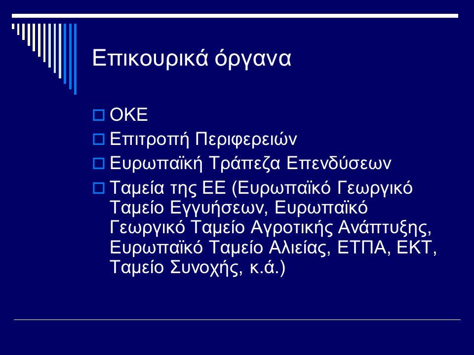 Επικουρικά όργανα ΟΚΕ Επιτροπή Περιφερειών