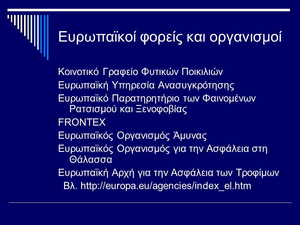 Ευρωπαϊκοί φορείς και οργανισμοί