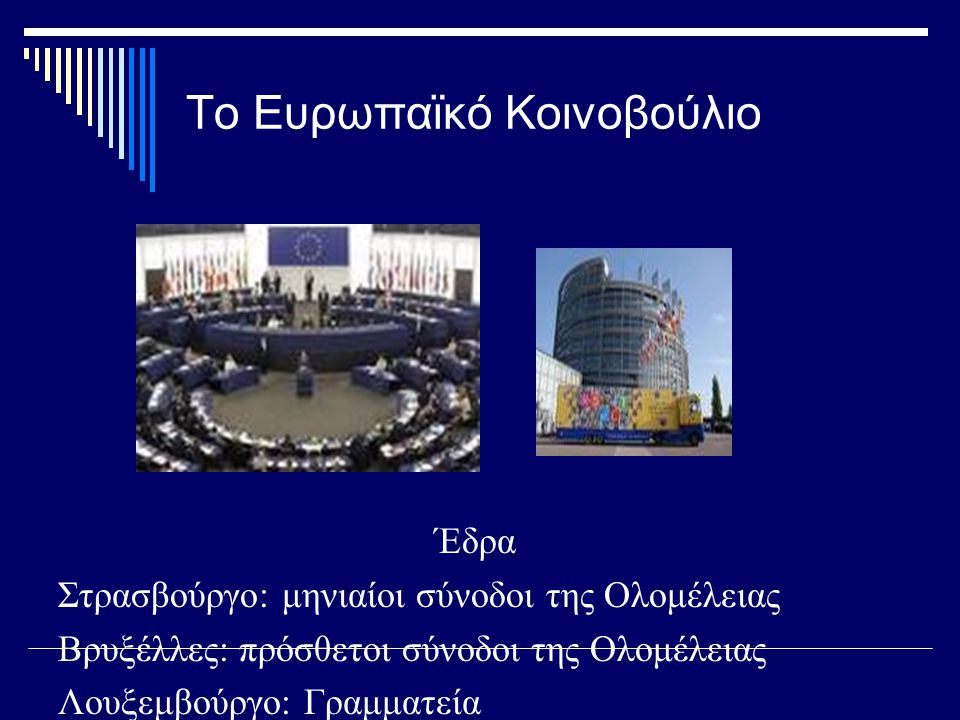 Το Ευρωπαϊκό Κοινοβούλιο