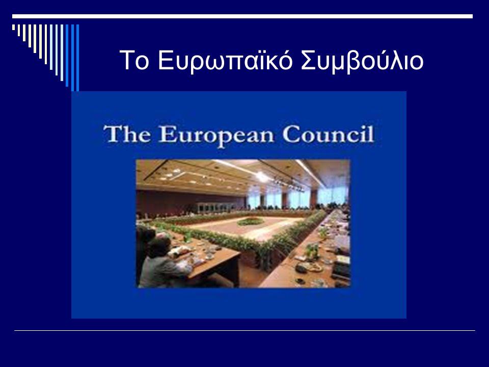 Το Ευρωπαϊκό Συμβούλιο