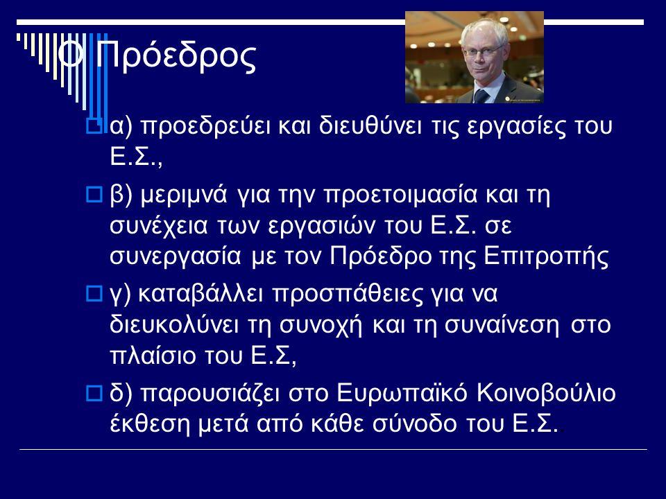 Ο Πρόεδρος α) προεδρεύει και διευθύνει τις εργασίες του Ε.Σ.,